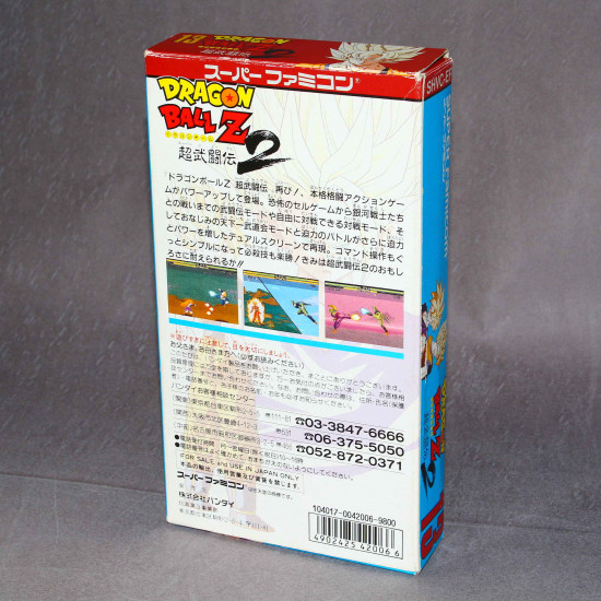 Dragon Ball Z Super Butouden 2 - Super Famicom Japan