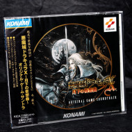 Castlevania Dracula X Nocturne In The Moonlight