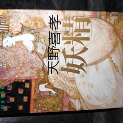 Amano Yoshitaka - Mon Musee Serie - Yousei
