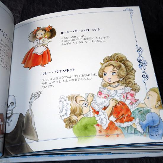 Rose Of Versailles Kids - Ghosts of Versailles