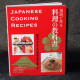 Japanese Cooking Recipes
