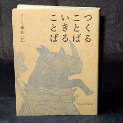 Kazumasa Nagai - Tsukuru Kotoba Ikiru Kotoba / Poems of Life
