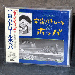 Uchuu Patrol Hopper - Japan TV Anime Soundtrack