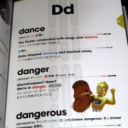 Star Wars - English-Japanese Dictionary