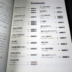 Studio Ghibli - Guitar Solo Music Score Book plus CD