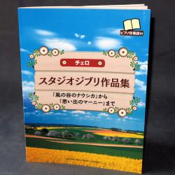 Studio Ghibli Collection - Cello Music Score Book