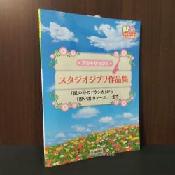 Studio Ghibli Collection - Music Score for Alto Sax - Book plus CD