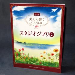 Studio Ghibli 2 - Music Score for Piano Duo - Advanced