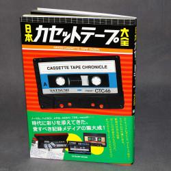 Japanese Cassette Tape Encyclopedia