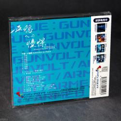 Azure Striker Gunvolt / Armed Blue Gunvolt - Heion e no Shoukei