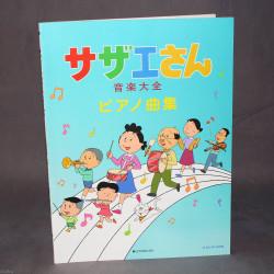Sazae-san - Piano Song Collection