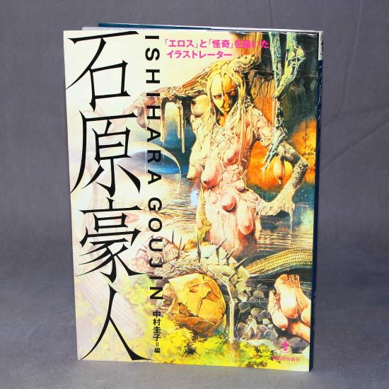 Goujin Ishihara - Art Book