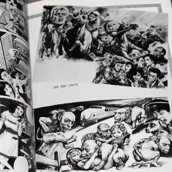 Goujin Ishihara: Eros and Horror