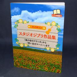 Studio Ghibli - Music Score for Violin