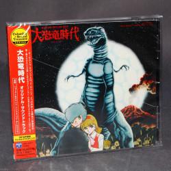 Dai Kyoryu Jidai / Age of the Great Dinosaurs - Original Soundtrack
