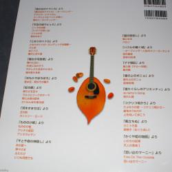 Hayao Miyazaki and Studio Ghibli Guitar Solo Music Score Book