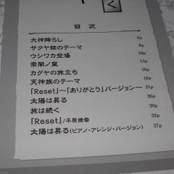 Okami - Piano Solo Music Score Book