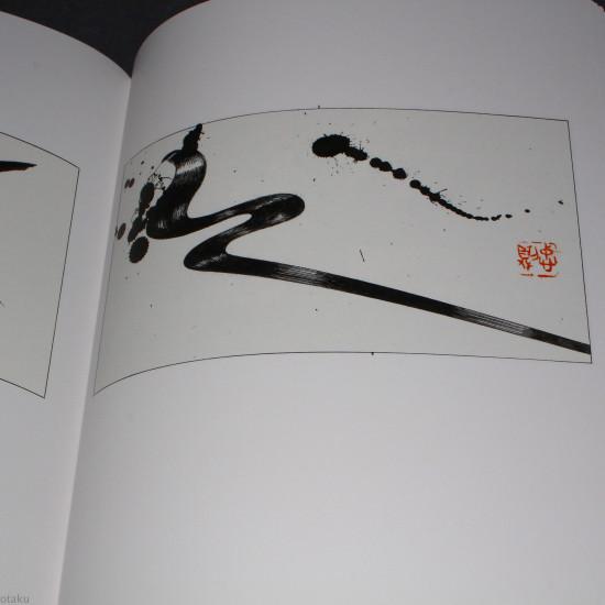 Tadanori Yokoo - The Complete Drawings for Genka
