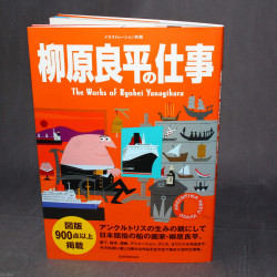 The Works of Ryohei Yanagihara