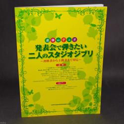 Studio Ghibli Piano Duets - Concert Arrangements Score