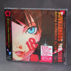 18 - Kimi to Tsunagaru Puzzle Original Soundtrack