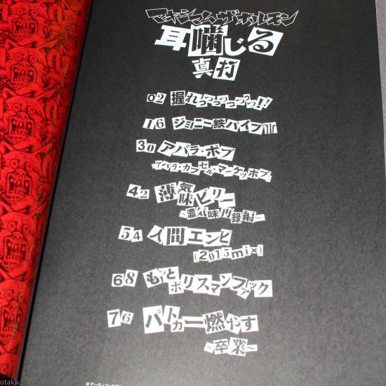 Maximum The Hormone - Band Score - Yoshu Fukushu