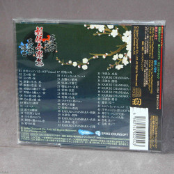 Ukiyo no Shishi / Ukiyo no Roshi - Gekihan Music Collection