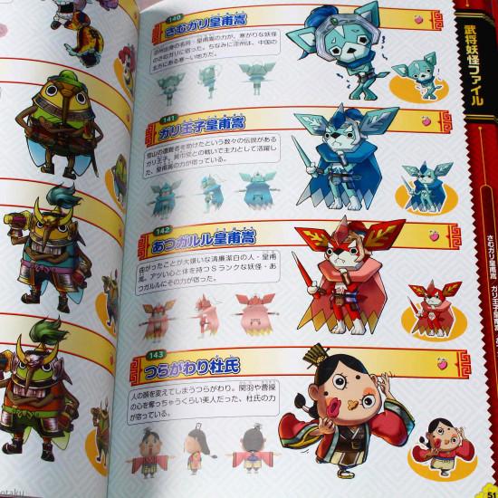 Yo-Kai Sangokushi / Yo-kai Watch Three Kingdoms - Official Artwork
