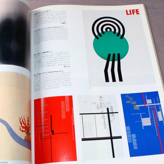 Idea International Graphic Art And Typography - 249