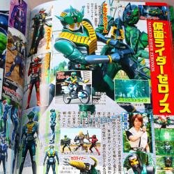 Kamen Rider - Super File 1971 to 2016