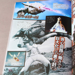 Godzilla - Kaitai Zensho / Complete Book