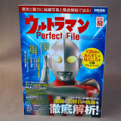 Ultraman - Perfect File: 50th Anniversary