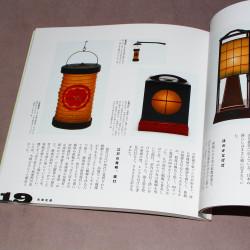 Washi - Japanese Handmade Paper