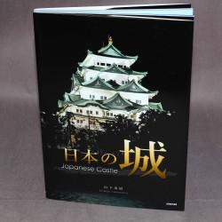 Japanese Castle - Photo Book