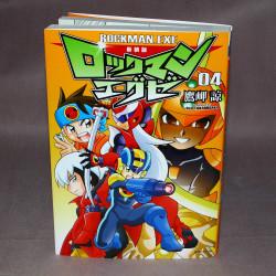 Rockman.Exe / MegaMan NT Warrior - Manga Collection 04