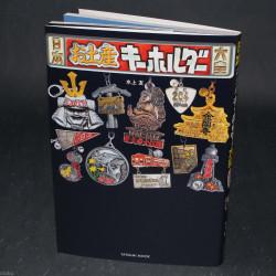Japanese Souvenir Keychains