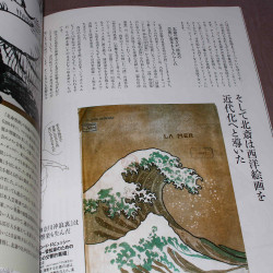 The Impact of Hokusai