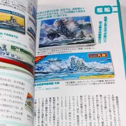 Japanese Natsukashi Plastic Models Photo Book