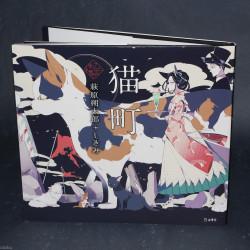 Otome no Hondana 2: Sakutaro Hagiwara / Shikimi - Nekomachi