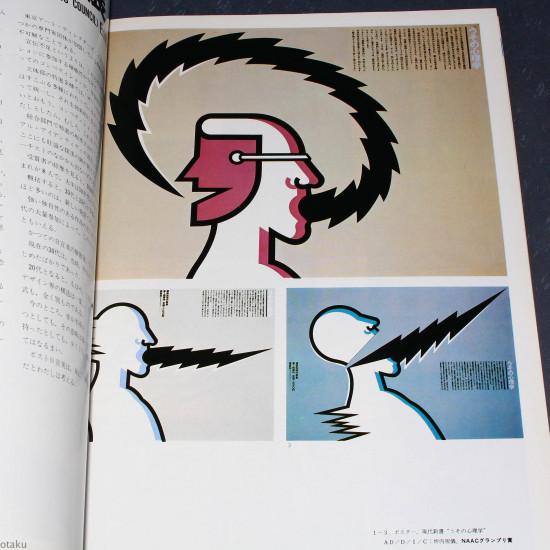 Idea International Graphic Art And Typography - 152