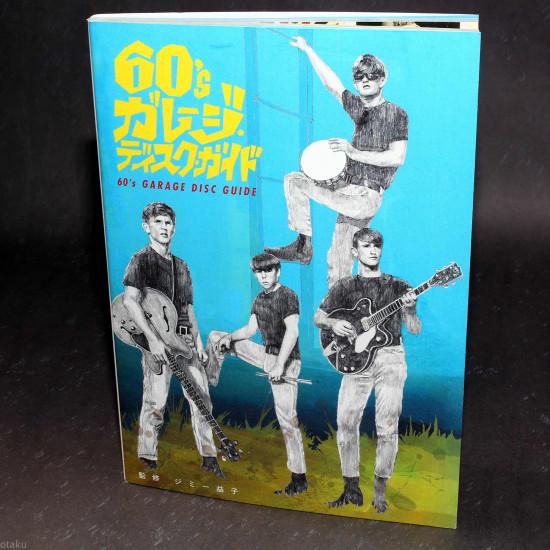 60's Garage Disc Guide Book