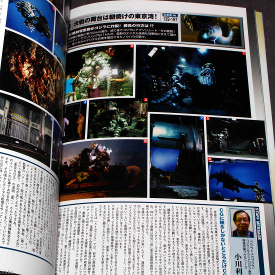 Godzilla vs Mechagodzilla Completion Book