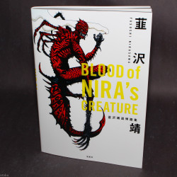 Blood of Nira's Creature - Yasushi Nirasawa Memorial Artworks
