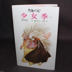 Angel's Egg / Tenshi no Tamago - Shojoki - Art Book - 2017 Ver.