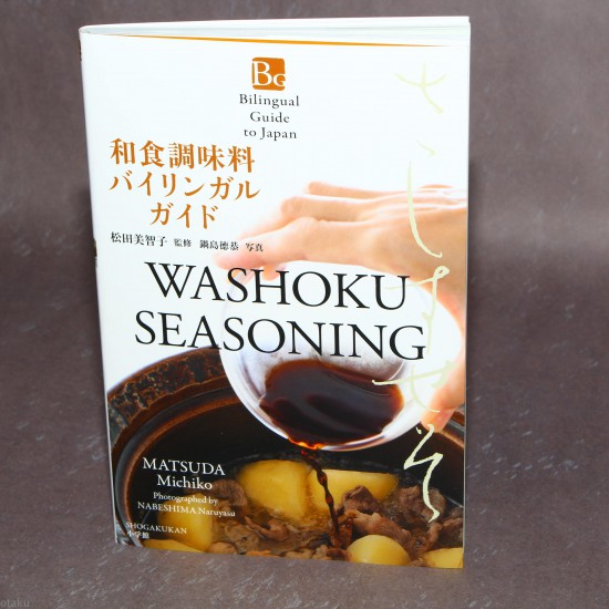 Bilingual Guide to Japan: WASHOKU SEASONING