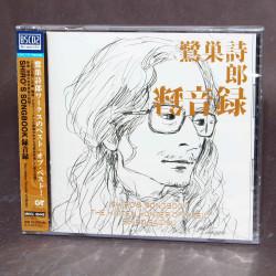 Shiro Sagisu - Shiro's Songbook - The Hidden Wonder of Music