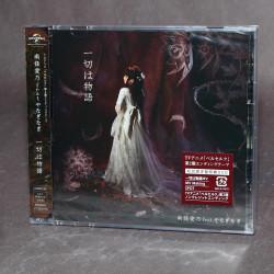 Berserk - Yoshino Nanjo feat. Nagi Yanagi - Issai wa Monogatari