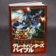 Monster Hunter XX - Great Hunters Bible