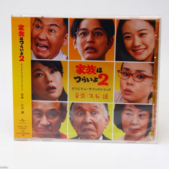 Joe Hisaishi - Kazoku wa Tsuraiyo 2 - Original Soundtrack