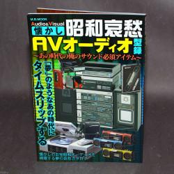 Japanese Retro Audio Visual Guide